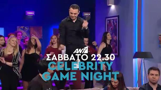Celebrity Game Night - Σάββατο 26/5
